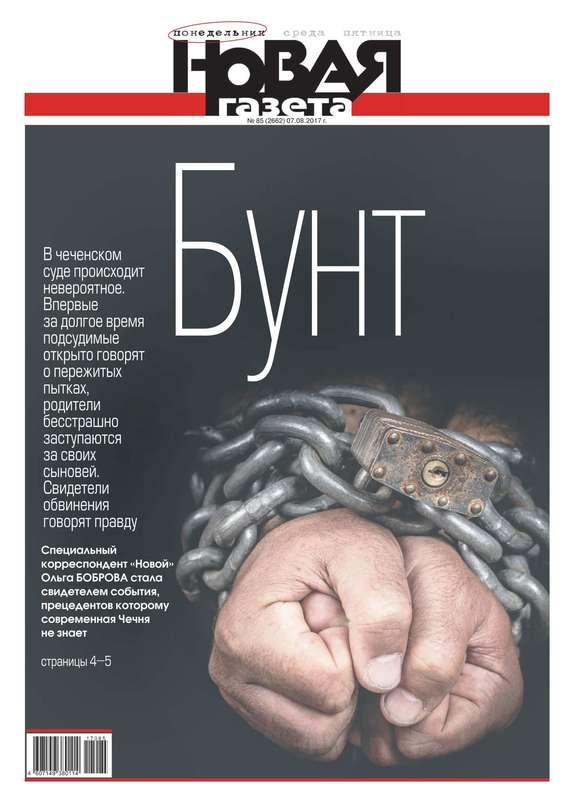 Новая Газета 85-2017