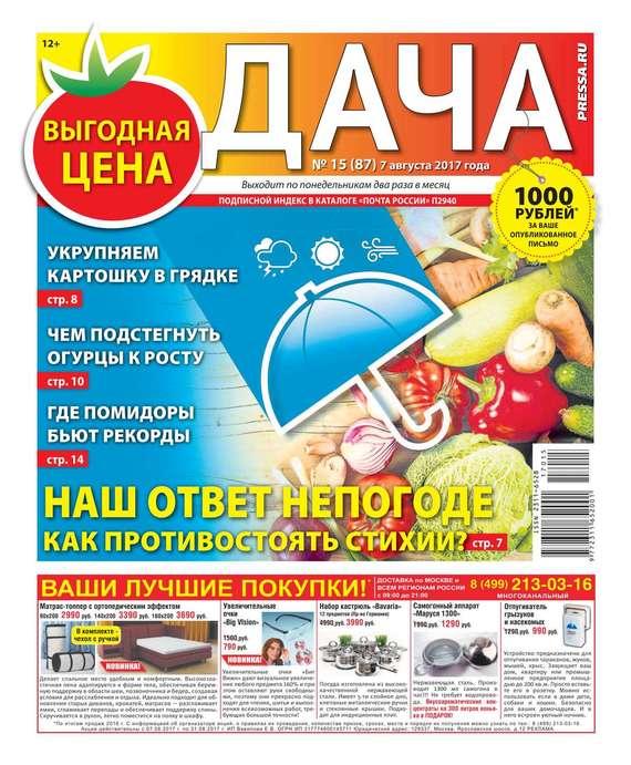 Редакция газеты Дача Pressa.ru Дача Pressa.ru 15-2017 дача и сад