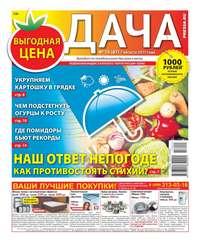 Редакция газеты Дача Pressa.ru - Дача Pressa.ru 15-2017