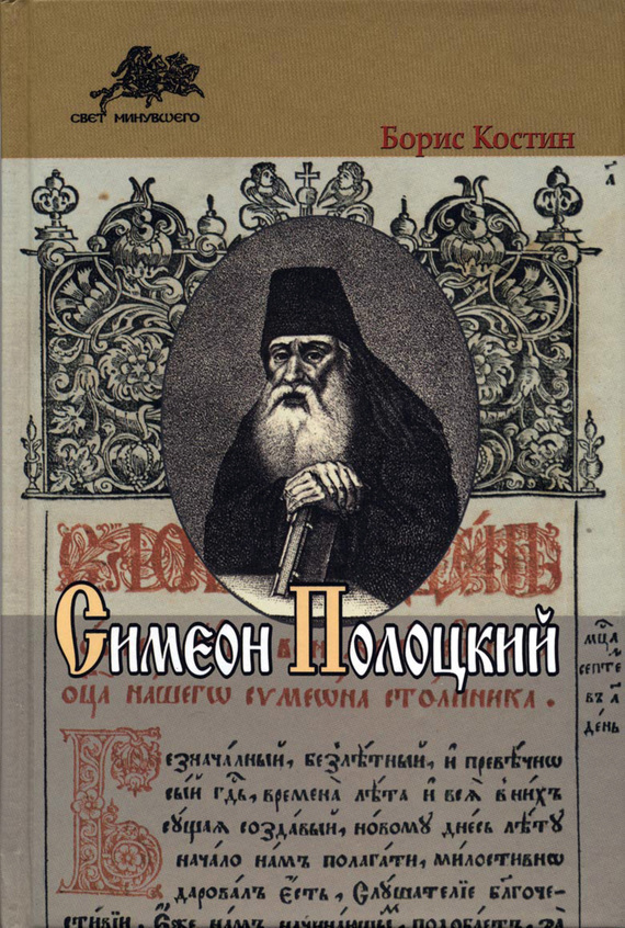 Борис Костин - Симеон Полоцкий