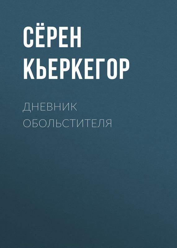 Сёрен Кьеркегор бесплатно