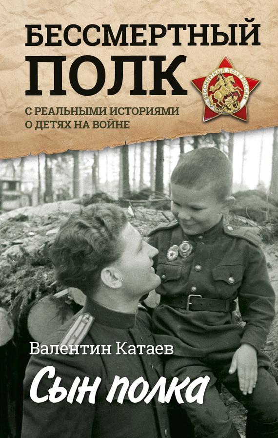 Валентин Катаев бесплатно