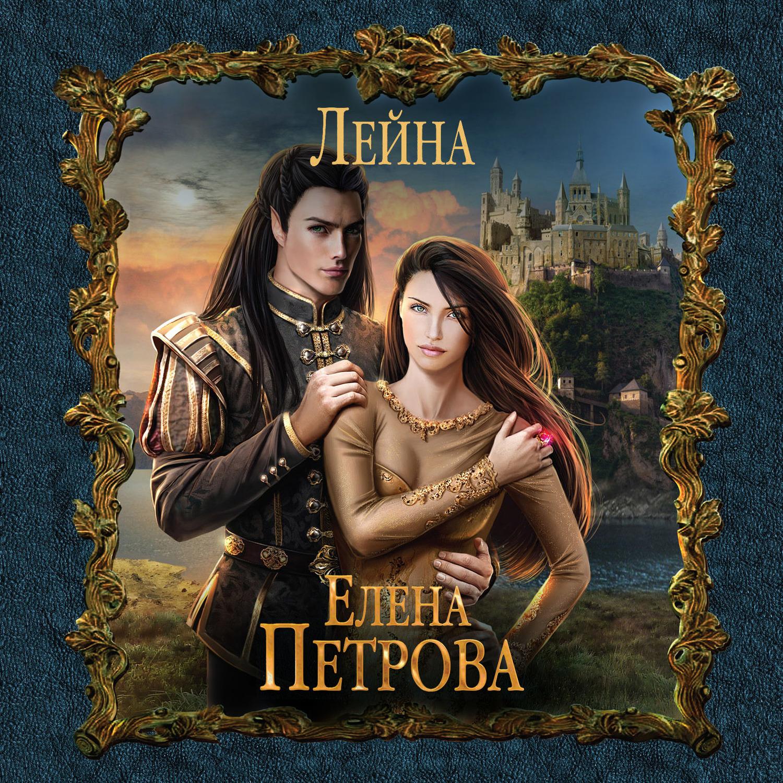 Елена Петрова Лейна ленэн т надо бы