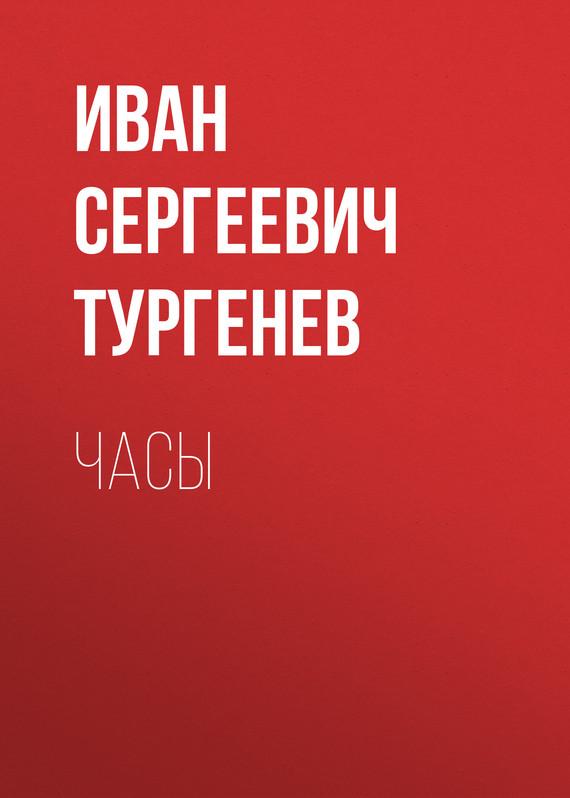Иван Тургенев Часы