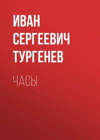 Иван Тургенев - Часы