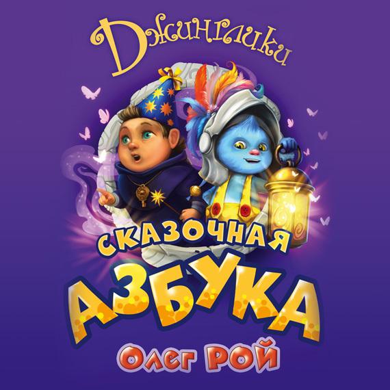 Олег Рой Сказочная азбука
