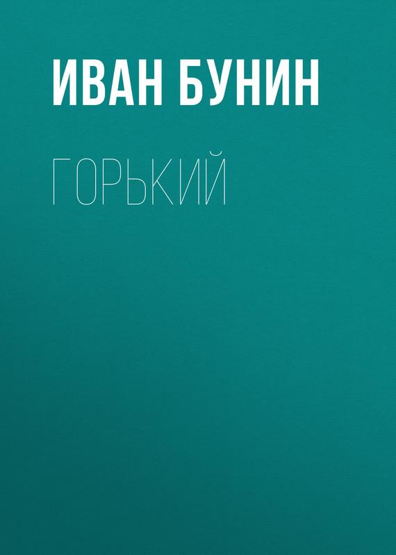 Иван Бунин Горький бунин иван грехи любви цифровая версия