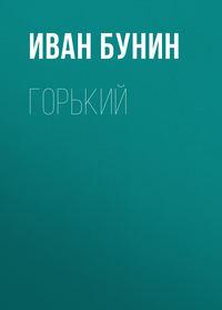- Горький