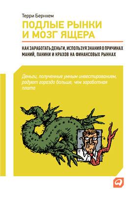Подлые рынки и мозг ящера: Как заработать деньги, используя знания о причинах маний, паники и крахов на финансовых рынках от ЛитРес