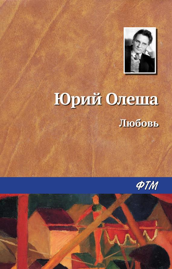 Юрий Олеша Любовь