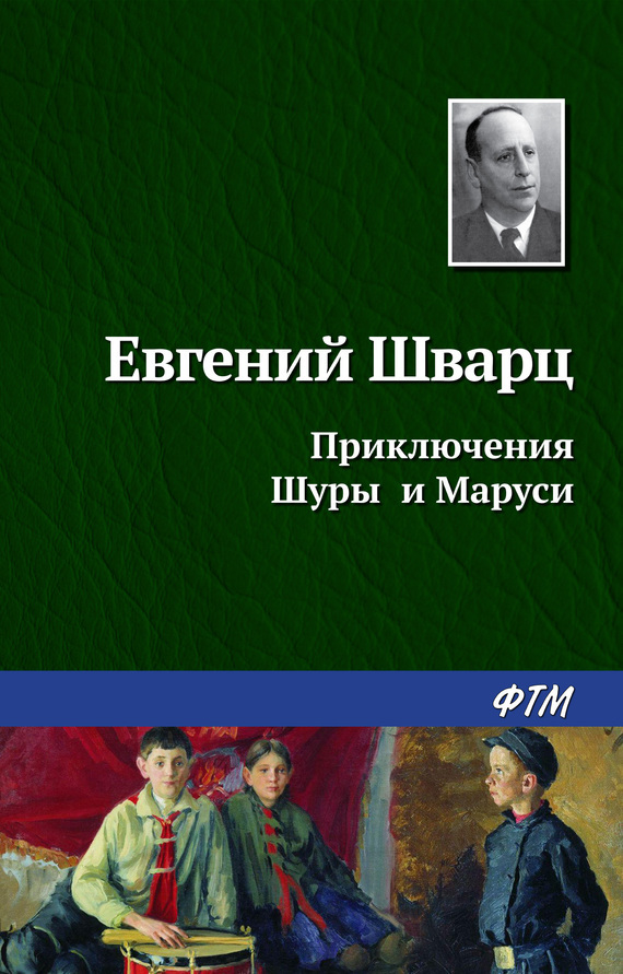 Евгений Шварц бесплатно
