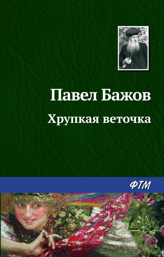Павел Бажов - Хрупкая веточка