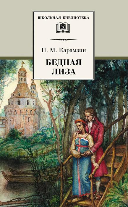 Читать бесплатно электронную книгу Бедная Лиза. Николай ...