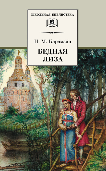 Николай Карамзин Бедная Лиза (сборник) николай карамзин бедная лиза