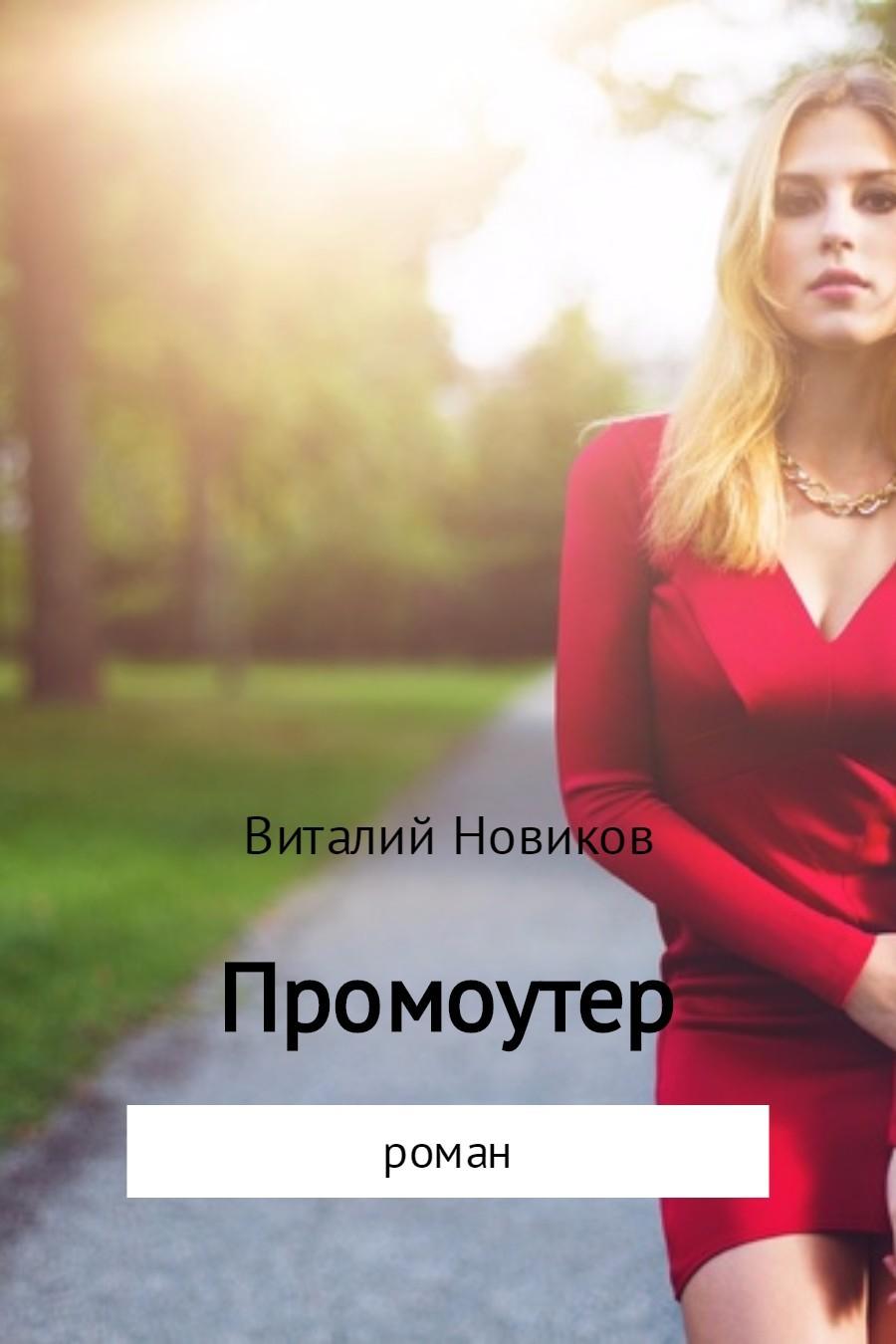 Виталий Новиков Промоутер сикварц файнест в москве