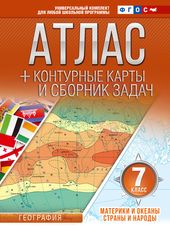 О. В. Крылова Атлас + контурные карты и сборник задач. 7 класс. Материки и океаны. Страны и народы