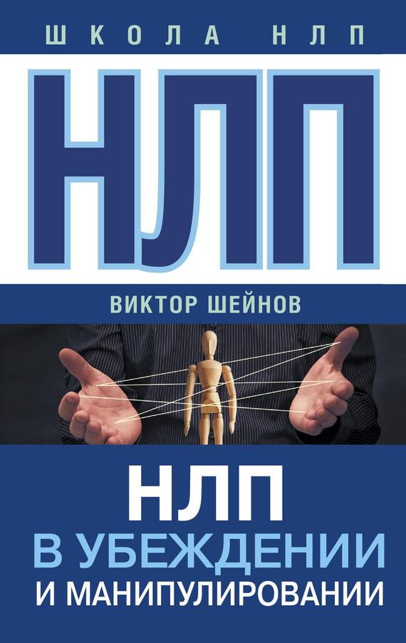 Виктор Шейнов НЛП в убеждении и манипулировании ISBN: 978-5-17-103782-6 шейнов в п нлп в убеждении и манипулировании