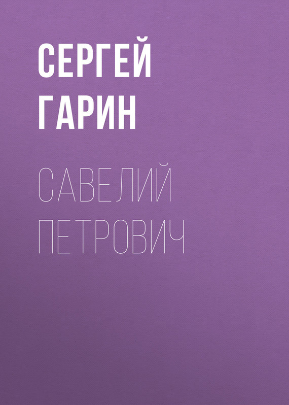 Сергей Гарин бесплатно