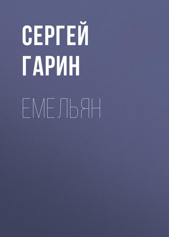Емельян развивается взволнованно и трагически