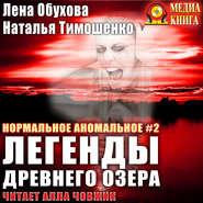 АУДИОКНИГА MP3. Легенды древнего озера