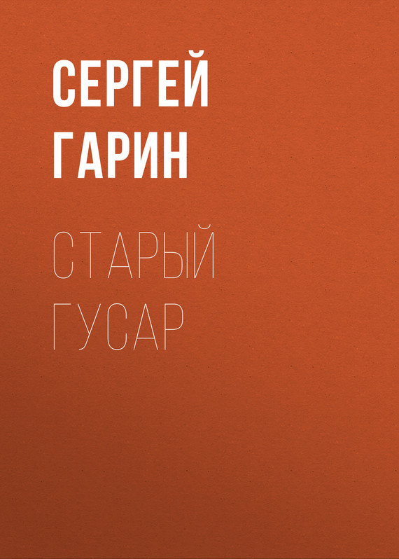обложка книги static/bookimages/29/31/69/29316964.bin.dir/29316964.cover.jpg