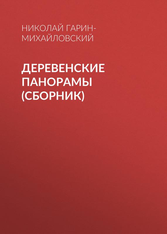 Деревенские панорамы (сборник)