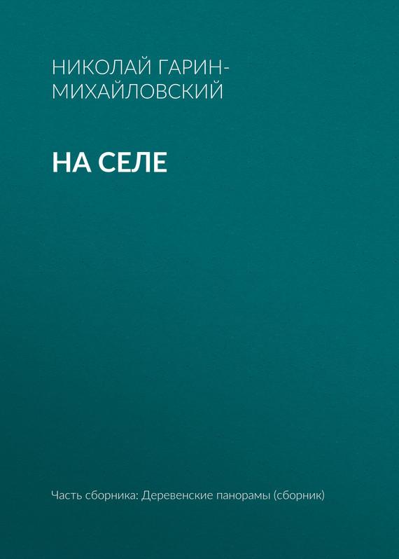 Николай Гарин-Михайловский На селе что на 10 копеек 1823 года цена