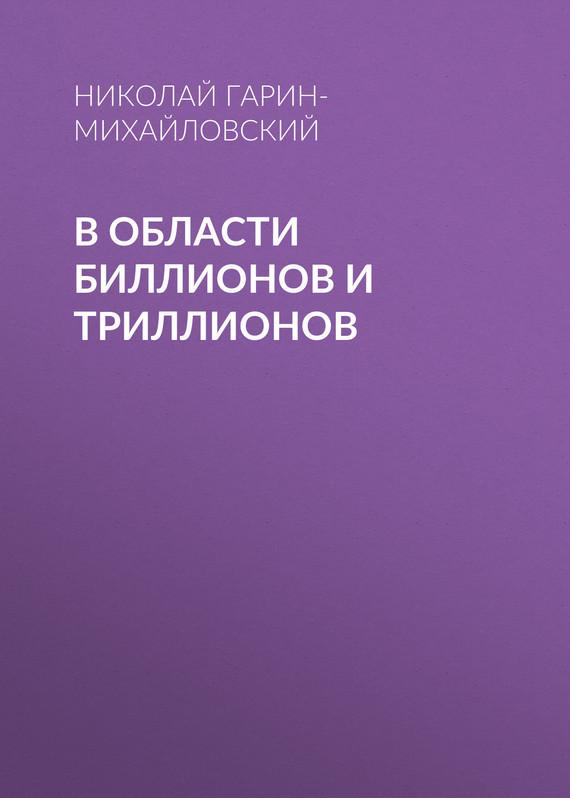 Николай Гарин-Михайловский В области биллионов и триллионов что на 10 копеек 1823 года цена