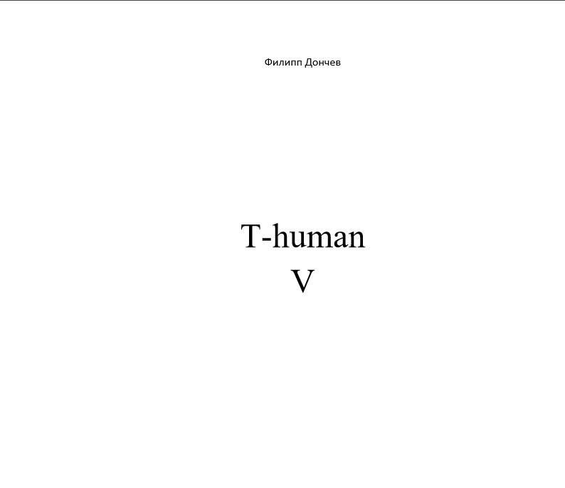 Филипп Дончев - T-human V