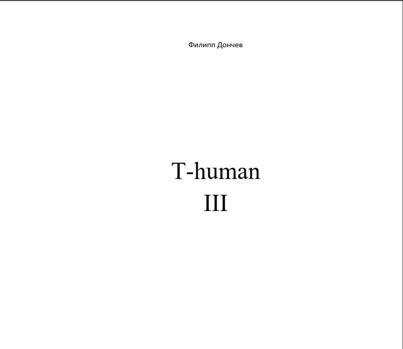 Филипп Дончев - T-human III