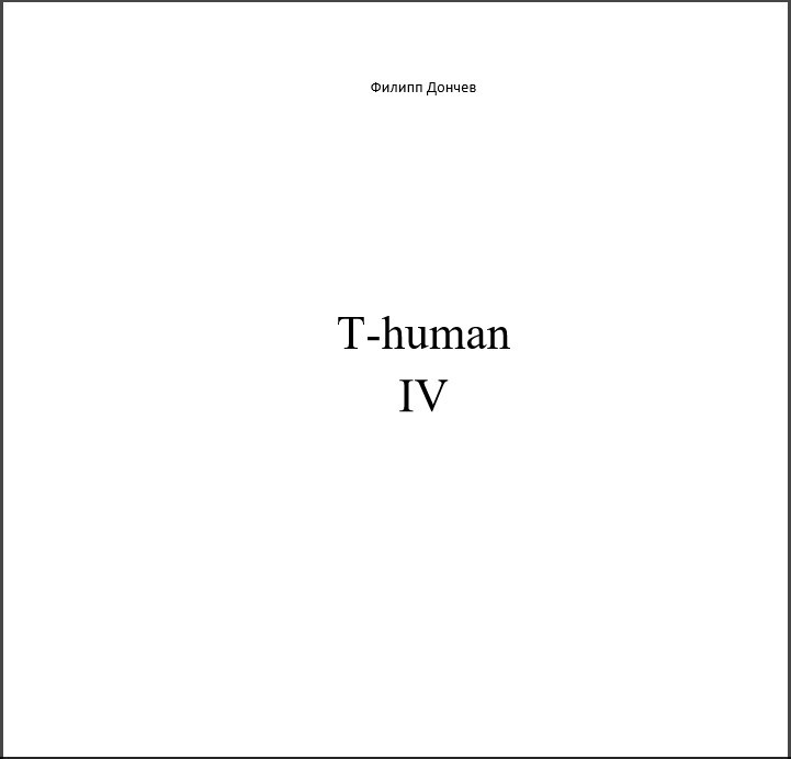 Филипп Дончев - T-human IV
