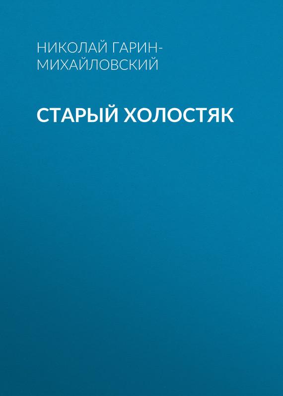 Николай Гарин-Михайловский Старый холостяк