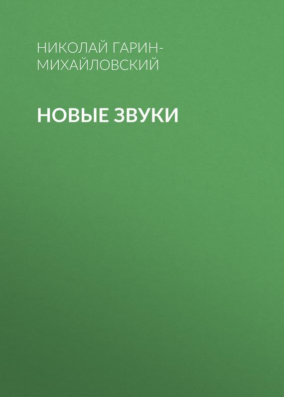 захватывающий сюжет в книге Николай Гарин-Михайловский