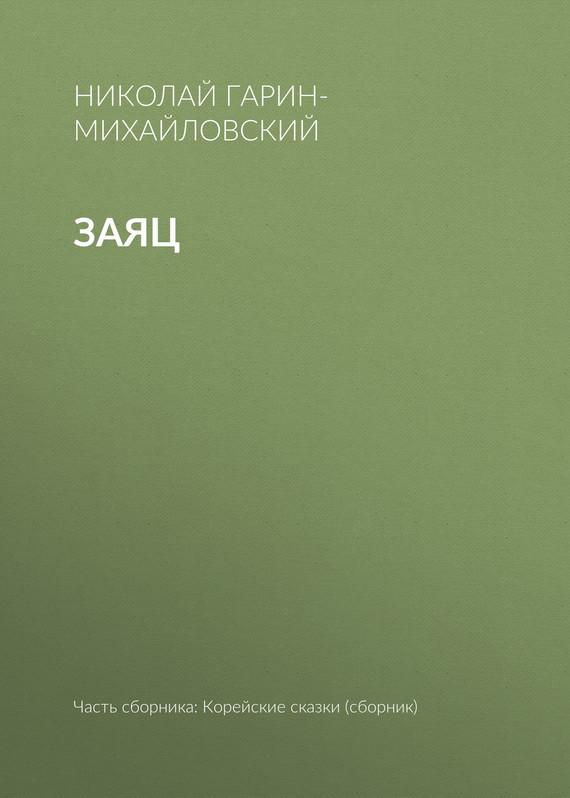Николай Гарин-Михайловский Заяц кета кета дерзости