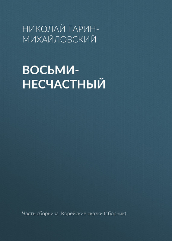 Николай Гарин-Михайловский бесплатно