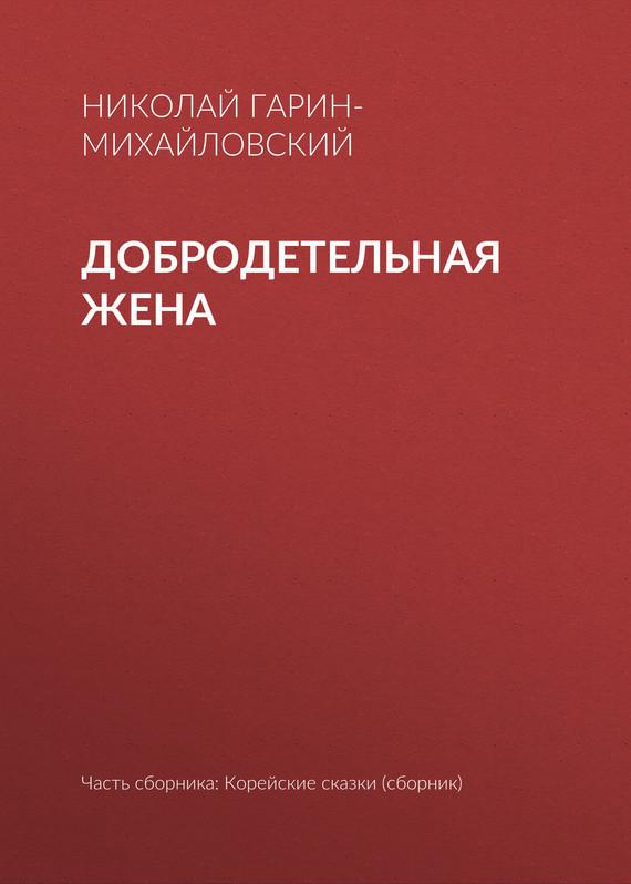 Николай Гарин-Михайловский Добродетельная жена
