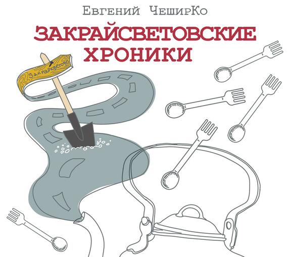 Евгений ЧеширКо Закрайсветовские хроники издательство аст автомобили