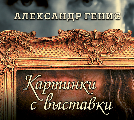 Александр Генис Картинки с выставки. Персоны, вернисажи, фантики спайс в челябинске адрес