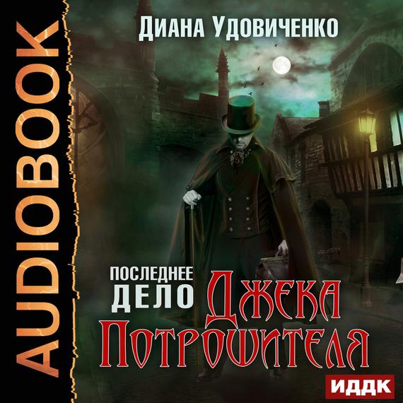 Диана Удовиченко Последнее дело Джека Потрошителя