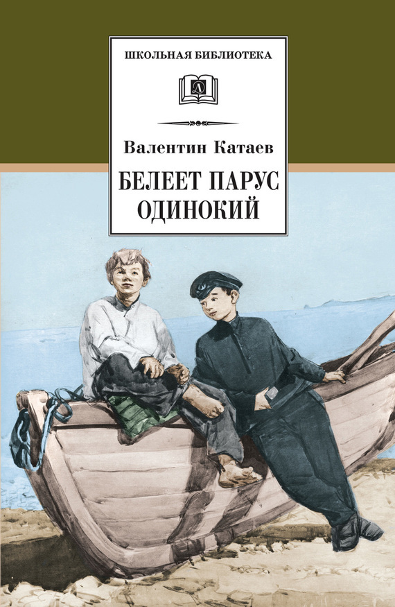 Валентин Катаев Белеет парус одинокий валентин катаев катакомбы