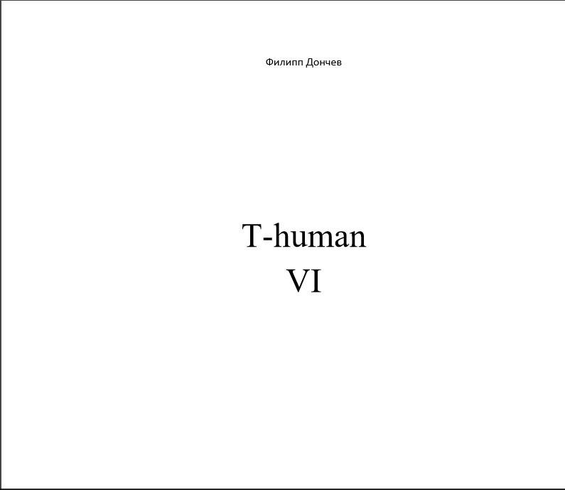 Филипп Дончев - T-human VI