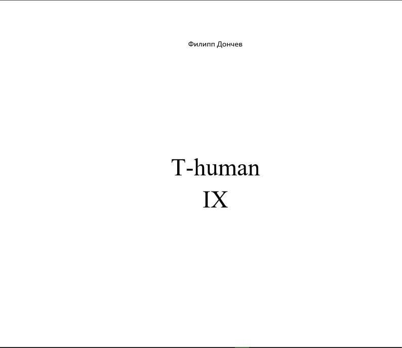 Филипп Дончев - T-human IX