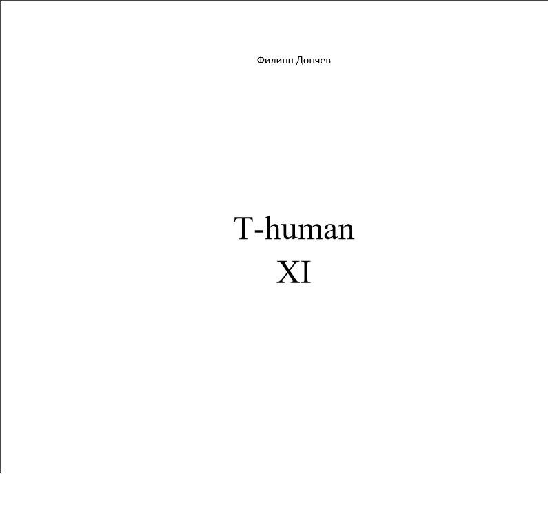 Филипп Дончев - T-human XI