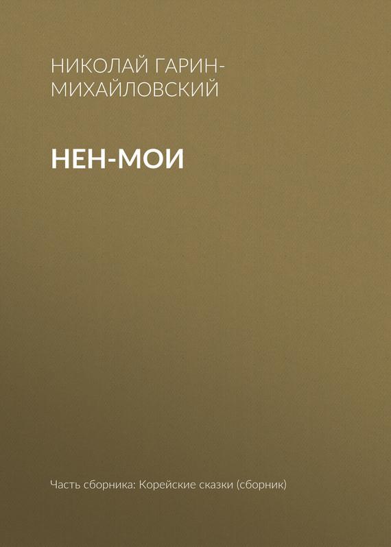 Николай Гарин-Михайловский Нен-мои