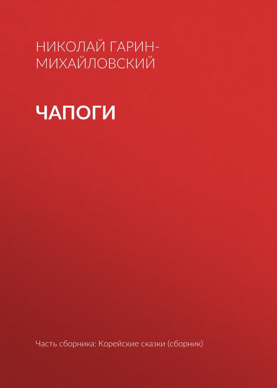 занимательное описание в книге Николай Гарин-Михайловский