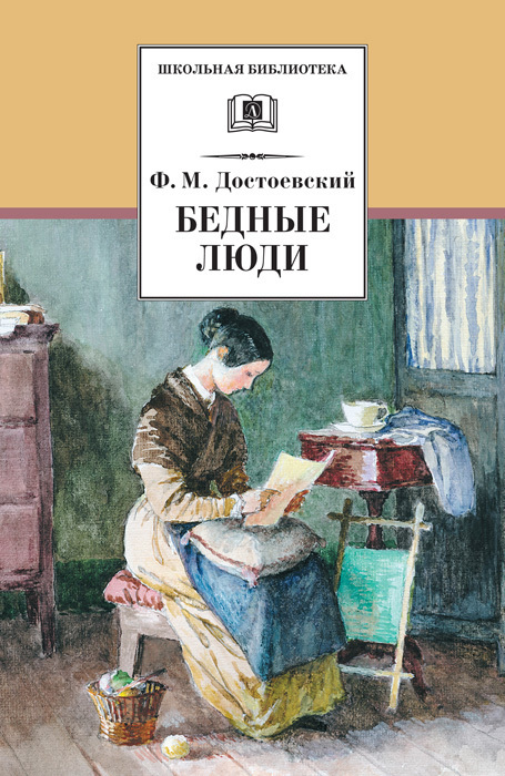 Федор Достоевский Бедные люди н ю тяпугина поэтика ф м достоевского опыт интерпретации