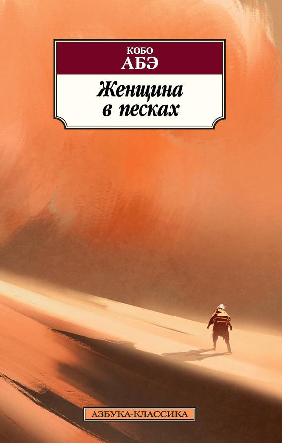 Кобо Абэ Женщина в песках женщина в песках чужое лицо