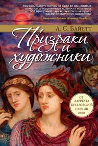 Антония Байетт - Призраки и художники (сборник)