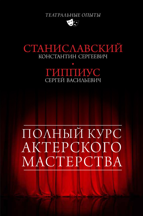 Константин Станиславский бесплатно