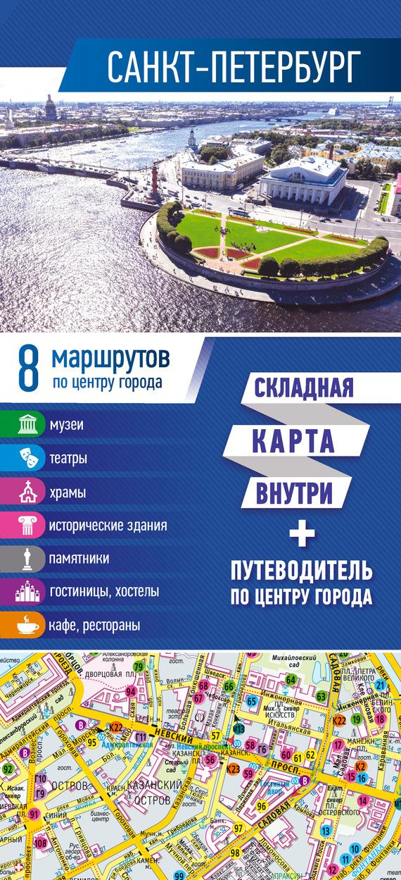 Отсутствует Санкт-Петербург. Карта + путеводитель по центру города томсон д прогулки по барселоне